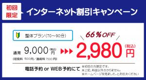 初回限定|インターネット割引キャンペーン
